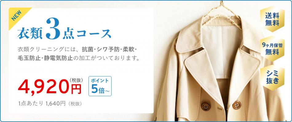 株式会社東田ドライのファンサイト「宅配クリーニングのリナビス」