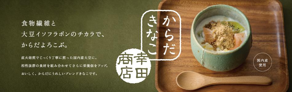 幸田商店のファンサイト「幸田商店「からだきなこ」」