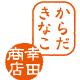 幸田商店「からだきなこ」