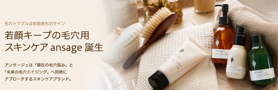 ansage(山田製薬株式会社)のファンサイト「目指せ!若顔キープ  毛穴スキンケアブランド アンサージュファンサイト」
