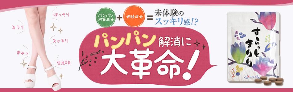 株式会社りぴぃーとのファンサイト「博多べっぴん通販のファンサイト」