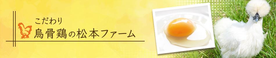 有限会社松本ファームのファンサイト「こだわり烏骨鶏(うこっけい)の松本ファーム! ファンブロガーサイト」
