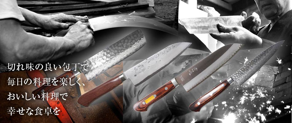 株式会社福井のファンサイト「切れる包丁で毎日の料理が楽しくなる!堺の刃物屋さんこかじ」