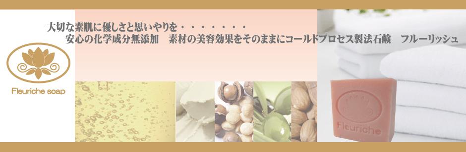 敏感肌・乾燥肌にお悩みの方のエイジングケア洗顔石鹸『フルーリッシュ』のヘッダー画像