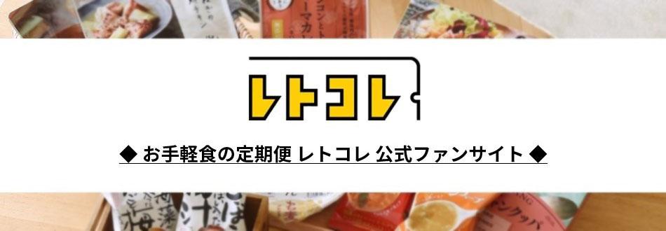 株式会社丸井のファンサイト「【レトコレ】お手軽食の定期便 公式ファンサイト」