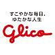 江崎グリコのファンサイト/モニター・サンプル企画