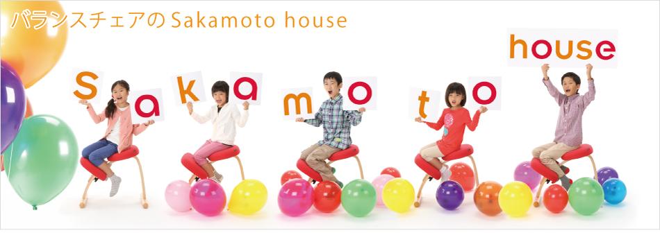 株式会社プロダクトマーケッティングサービスのファンサイト「バランスチェアのsakamoto house」