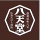 八天堂公式ファンサイト/モニター・サンプル企画