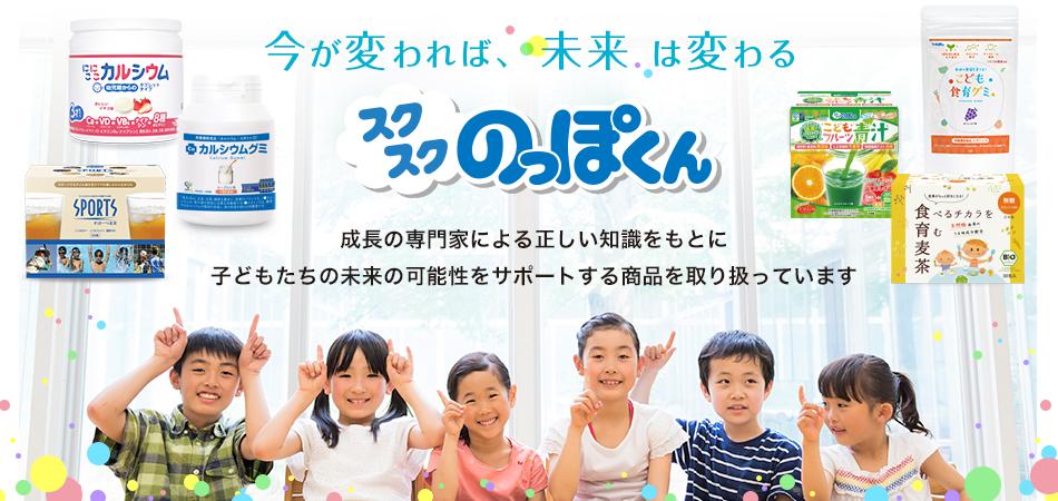 有限会社ルーティのファンサイト「子供たちの健やかな成長を応援!スクスクのっぽくん」