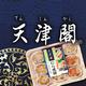 「天津閣ファンサイト」の画像