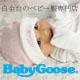 白金台のベビー服専門店BabyGoose(ベビーグース)