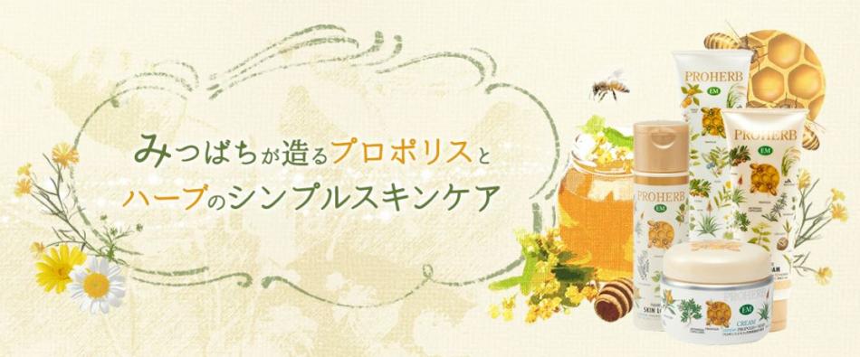 岐阜アグリフーズ株式会社のファンサイト「Agri&Beauty|プロハーブ化粧品のファンサイト」