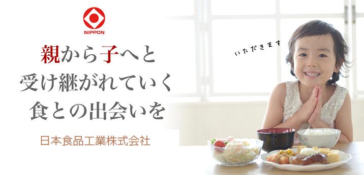 日本食品工業株式会社のファンサイト「日本食品工業『日食』のモニプラファンサイト」