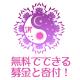癒し及びスピリチュアル系総合ポータルサイト『国際スピリチュアル財団(SPF)』