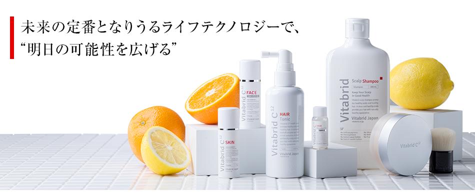 株式会社ビタブリッドジャパンのヘッダー画像