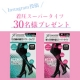 イベント「Instagram投稿 ★ 強力引き締め着圧タイツ(漆黒) 30名様プレゼント!」の画像