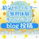 【花粉対策!】給気口フィルターのブログ投稿モニター20名様募集!