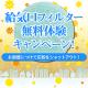 【花粉対策!】給気口フィルターのインスタ投稿モニター20名様募集!/モニター・サンプル企画
