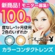 イベント「【New!度なしカラコン】エンジェルカラー プレイメイトシリーズモニター100名」の画像