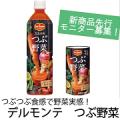 【発売前新商品】食感味わう野菜ジュース「つぶ野菜」モニター様5名募集!/モニター・サンプル企画