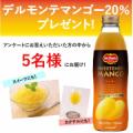 7/15はマンゴーの日!5名様に「デルモンテマンゴー20%」をプレゼント!/モニター・サンプル企画