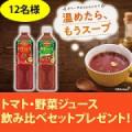 デルモンテ トマト・野菜ジュースは温めるともうスープ!飲み比べセットプレゼント!/モニター・サンプル企画