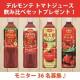 イベント「10/10はトマトの日!トマトジュース飲み比べセットプレゼント!」の画像