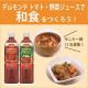11/24は和食の日!食塩無添加トマト・野菜ジュースで和食を作ろう!