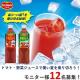 イベント「トマト・野菜ジュースで暑い夏を乗り切ろう!12名様にトマト・野菜ジュースセットプレゼント!」の画像