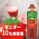 イベント「【デルモンテ365】3ヶ月間野菜ジュースを毎日飲んでいただくモニター様を募集!」の画像
