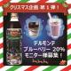 クリスマス企画第1弾!「デルモンテ ブルーベリー 20%」プレゼント!/モニター・サンプル企画