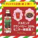 クリスマス企画第2弾!「デルモンテ クランベリー 20%」プレゼント!/モニター・サンプル企画