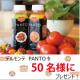 【デルモンテ】パンと楽しむ新ドリンク「PANTO」を50名様にプレゼント!