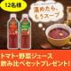 デルモンテ トマト・野菜ジュースは温めるともうスープ!飲み比べセットプレゼント!