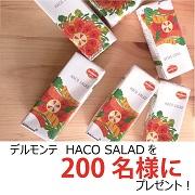 「【デルモンテ】 HACO SALAD(ハコサラダ)を200名様にプレゼント!」の画像、キッコーマン飲料株式会社のモニター・サンプル企画