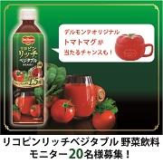 「【20名様募集】リコピンリッチベジタブル 野菜飲料でスープを作ろう!デルモンテオリジナルトマトマグが当たるチャンスも!」の画像、キッコーマン飲料株式会社のモニター・サンプル企画