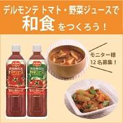 「11/24は和食の日!食塩無添加トマト・野菜ジュースで和食を作ろう!」の画像、キッコーマン飲料株式会社のモニター・サンプル企画