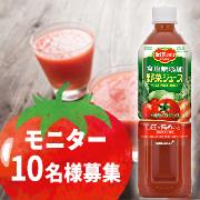 【デルモンテ365】3ヶ月間野菜ジュースを毎日飲んでいただくモニター様を募集!