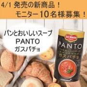 「新発売!パンとおいしいスープ「PANTO ガスパチョ」10名様にプレゼント!」の画像、キッコーマン飲料株式会社のモニター・サンプル企画