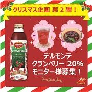 「クリスマス企画第2弾!「デルモンテ クランベリー 20%」プレゼント!」の画像、キッコーマン飲料株式会社のモニター・サンプル企画