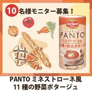 新発売「PANTOミネストローネ風11種の野菜ポタージュ」10名様にプレゼント!/モニター・サンプル企画