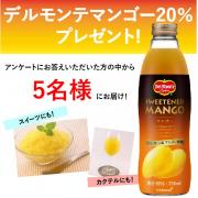 7/15はマンゴーの日!5名様に「デルモンテマンゴー20%」をプレゼント!
