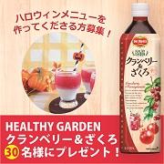 「HEALTHY GARDEN クランベリー&ざくろでハロウィンメニューを作ろう!」の画像、キッコーマン飲料株式会社のモニター・サンプル企画