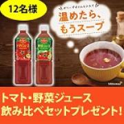 「デルモンテ トマト・野菜ジュースは温めるともうスープ!飲み比べセットプレゼント!」の画像、キッコーマン飲料株式会社のモニター・サンプル企画