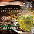 【新商品】「ほほえみ美肌茶(仮)」のお試しセットのモニター/モニター・サンプル企画