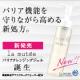 【新商品】肌が敏感な方に「バリアクレンジングジェル」本品モニター様募集中!