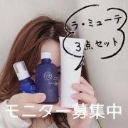 【現品プレゼント】女性ホルモンに着目『ラ・ミューテ3点セット』モニター募集!