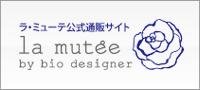 ラミューテ公式サイト