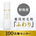 【100名様モニター募集】新発売!薬用育毛剤「ふわり」/モニター・サンプル企画