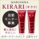 イベント「【長期モニター募集】KIRARI(白髪用カラートリートメント) 2本セット」の画像